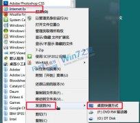 极速中关村w7 sp1万能自选旗舰安装版(64位)系统恢复iE9桌面图标