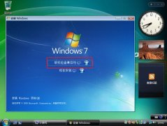 极速w7官方64位旗舰系统Vista升级安装成w7的详细方法