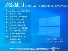 Win10 64位旗舰版[纯净,高速,永久激活]v2021.04